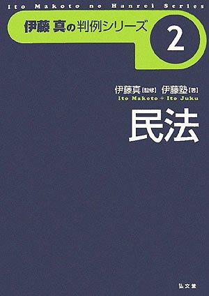 民法 2 伊藤真の判例シリーズ