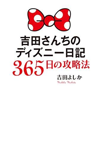 吉田さんちのディズニー日記 365日の攻略法
