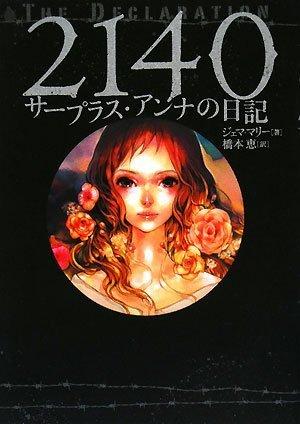 2140 ~サープラス・アンナの日記~