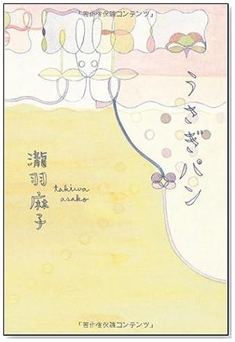 うさぎパン (ダ・ヴィンチブックス)