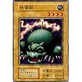 遊戯王カード 地雷獣 VOL3-10N
