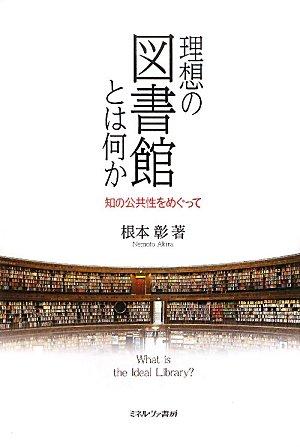 理想の図書館とは何か