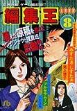 編集王 (8) (小学館文庫 (つB-8))