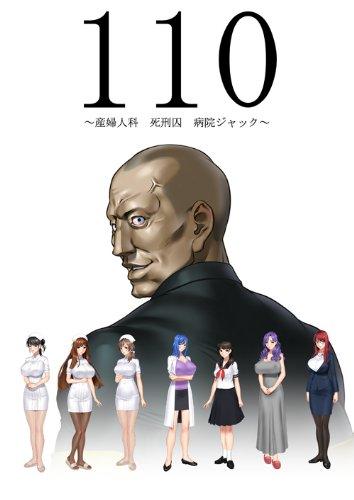 110 ~産婦人科 死刑囚 病院ジャック~