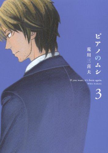 ピアノのムシ 3 (芳文社コミックス)