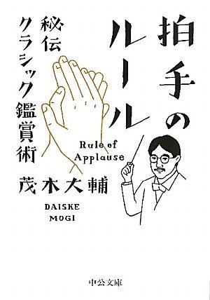 拍手のルール - 秘伝クラシック鑑賞術 (2011-09-22T00:00:00.000)