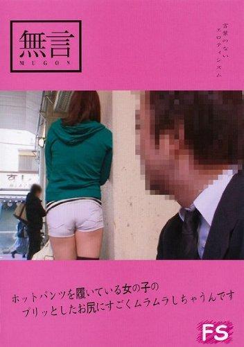 ホットパンツを履いている女の子のプリッとしたお尻にすごくムラムラしちゃうんです/無言/妄想族 [DVD]