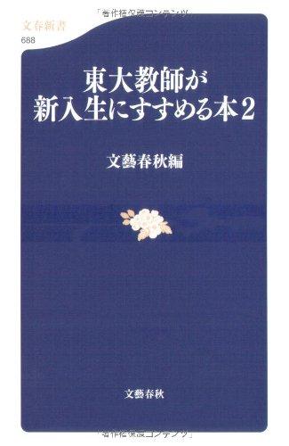 東大教師が新入生にすすめる本〈2〉
