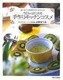 今日からはじめる手作りキッチンコスメ―肌においしい無添加スキンケアレシピ (ラセ)