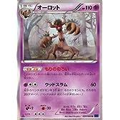 ポケモンカードゲーム XY[コレクションX] オーロット(1進化) 029/060 XY1