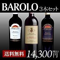 赤ワイン イタリアワイン セット イタリアワインの王 バローロ シリーズ3本セット