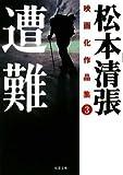 遭難 (双葉文庫 ま 3-9 松本清張映画化作品集 3)