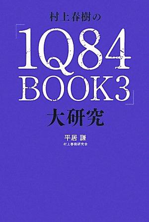 村上春樹の『1Q84 BOOK3』大研究
