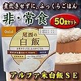 アルファ米白飯SE50食セット101SE