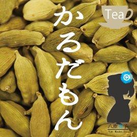 カルダモンティーお試しサイズ15g カルダモン100% カルダモン/小荳蒄/ショウズク (ハーブティー)