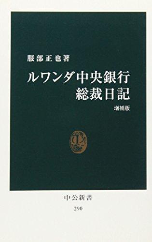 ルワンダ中央銀行総裁日記 (中公新書)