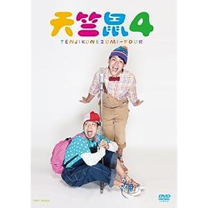 天竺鼠4 [DVD]