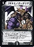 デュエルマスターズ 【 JK ヤミノグーデリアン 】 DM29-014R 《戦国編2》