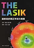 The LASIK最新屈折矯正手術の実際