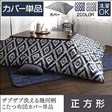 IKEA・ニトリ好きに。ザブザブ洗える幾何柄カバー付きこたつ布団セット【STUE】ステュー カバー単品 正方形 | ミッドナイトブルー