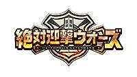 絶対迎撃ウォーズ 予約特典(サウンドトラックCD付きビジュアルブック(+DLC)(仮称)) 付