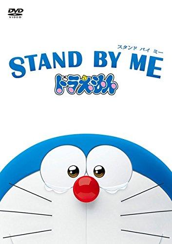 STAND BY ME スタンドバイミー ドラえもん