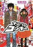 ナニワのコッチー 1 (ヤングチャンピオンコミックス) [コミック] / 松本 タカ (著); 秋田書店 (刊)