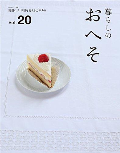 暮らしのおへそ vol.20 (私のカントリー別冊)