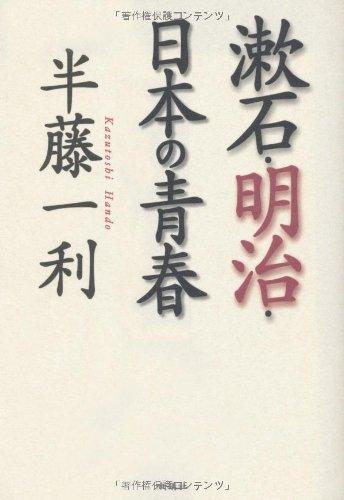 漱石・明治・日本の青春