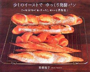 少しのイーストでゆっくり発酵パンこんな方法があったんだ。おいしさ再発見!
