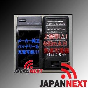 ソニーNP-FW50用 急速充電器♪★SONY【JAPANNEXT】保障付(JN-CHG)