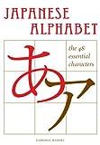 Gabriele Mandel Japanese Alphabet