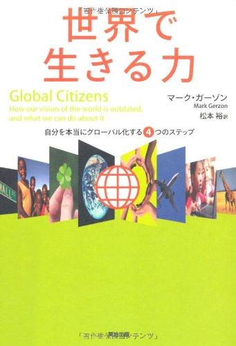 世界で生きる力——自分を本当にグローバル化する4つのステップ