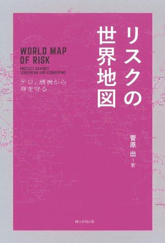 リスクの世界地図: テロ、誘拐から身を守る