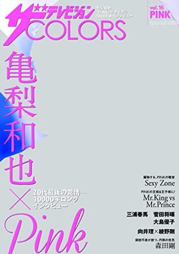 Televison COLORS vol.16 PINK