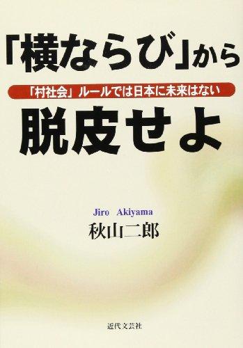 「横ならび」から脱皮せよ―「村社会」ルールでは日本に未来はない