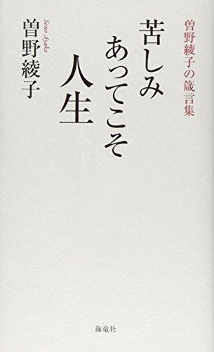 苦しみあってこそ人生―曽野綾子の箴言集