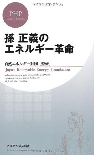 孫正義のエネルギー革命 (PHPビジネス新書)