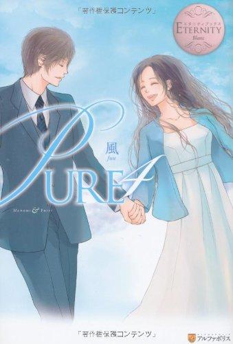 PURE〈4〉