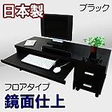 家具工場直販 家具ファクトリー パソコンデスク フロア タイプ (ブラック【鏡面仕上げ・単色】) 日本製 2点 セット (デスク /幅90 奥行45 高さ43 ワゴン /幅30 奥行45 高さ43)