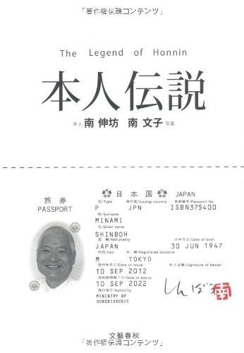本人伝説リミックス