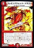 デュエルマスターズ ≪デッキビルダー鬼DX≫【フレミングジェット・ドラゴン】 DMX09-046-C ≪ガンバ!勝太編 収録カード≫