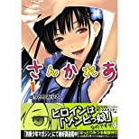 Sankarea vol.1 (Language is Japanese) comic manga