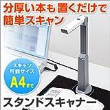 スタンドスキャナー USB書画カメラ 400-CMS011