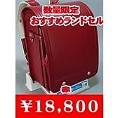 クラリーノエフ/超軽量ランドセル/920g 赤色【六年間保証】