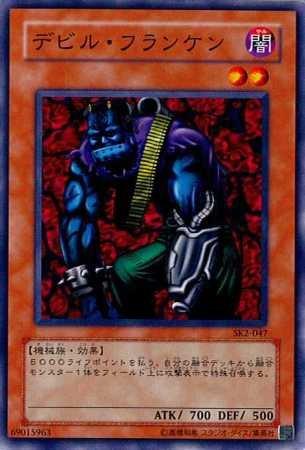 【シングルカード】遊戯王 デビル・フランケン ノーマル