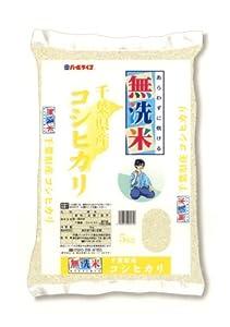 【精米】 千葉県産 無洗米 コシヒカリ 5kg 平成26年産
