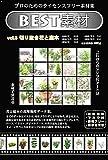 BEST素材 Vol.3 切り抜き花と庭木