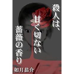 殺人は、甘く切ない薔薇の香り [Kindle版]