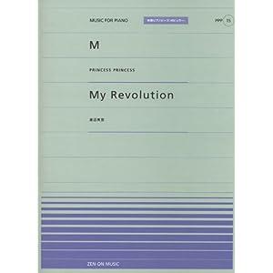 ??????(15) ?M/PRINCESS PRINCESS ?My Revolution